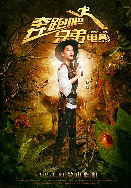 Running Man Movie Poster, 2015 chinese movie