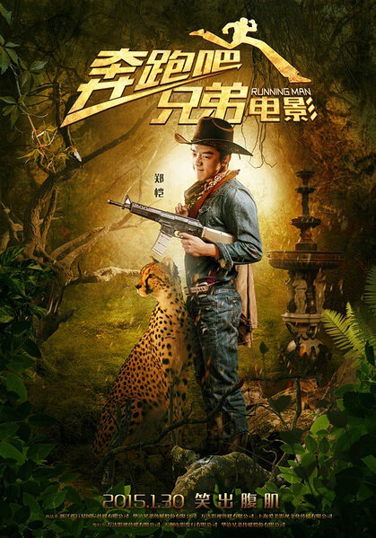Running Man Movie Poster, 2015 chinese film