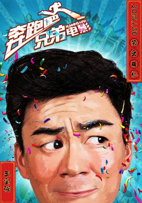Running Man Movie Poster, 2015