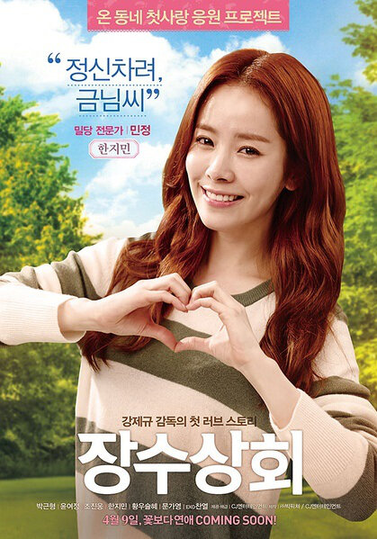 Salute D'Amour Movie Poster, 2015 film
