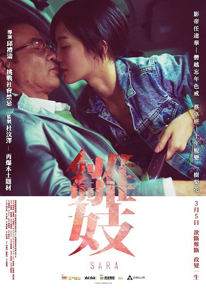 Sara Movie Poster, 2015 Hong Kong movie