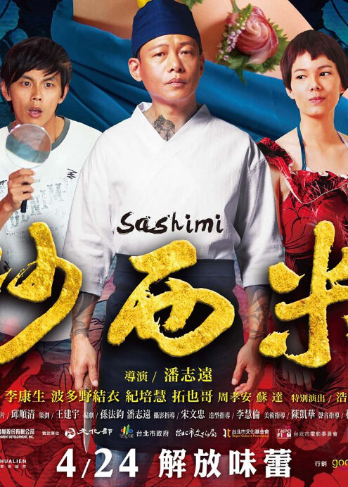 Sashimi Movie Poster, 2015 Chinese film
