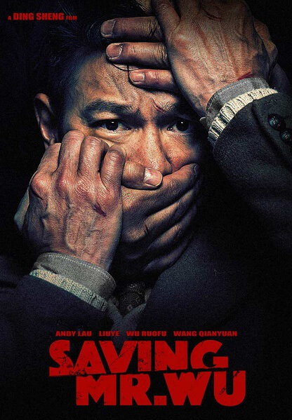 Saving Mr. Wu Movie Poster, 2015 Chinese film