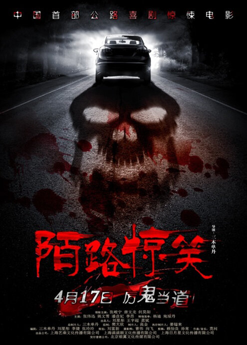 Scary Road Is Fun Movie Poster, 2015 Chinese film