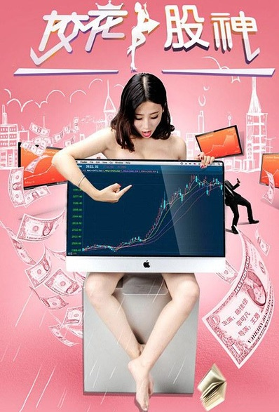 School Beauty Stock Goddess Movie Poster, 2015 Chinese film