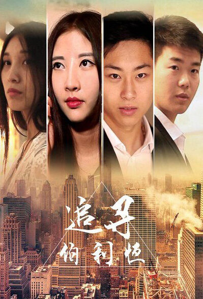 Search for the Star of Bethlehem Movie Poster, 2015 Chinese film