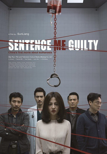 Sentence Me Guilty Movie Poster, 2015 Chinese film
