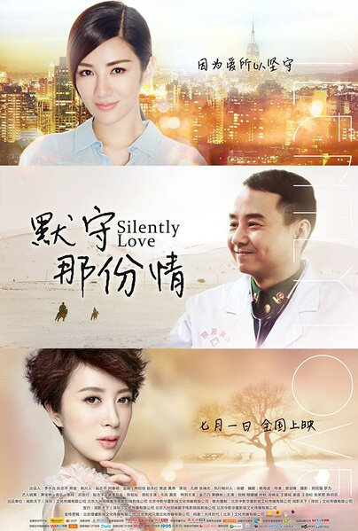 Silently Love Movie Poster, 2015 chinese movie