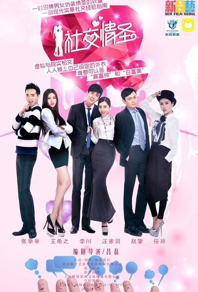 Social Lover Movie Poster, 2015 Chinese film