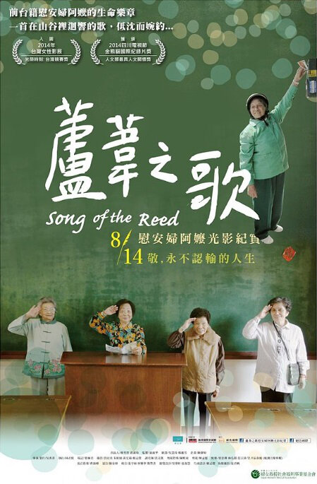 Song of the Reed Movie Poster, 2015 Chinese film