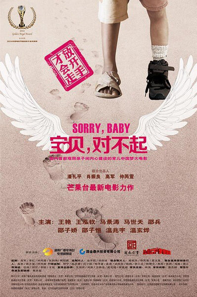 Sorry, Baby Movie Poster, 2015 chinese movie