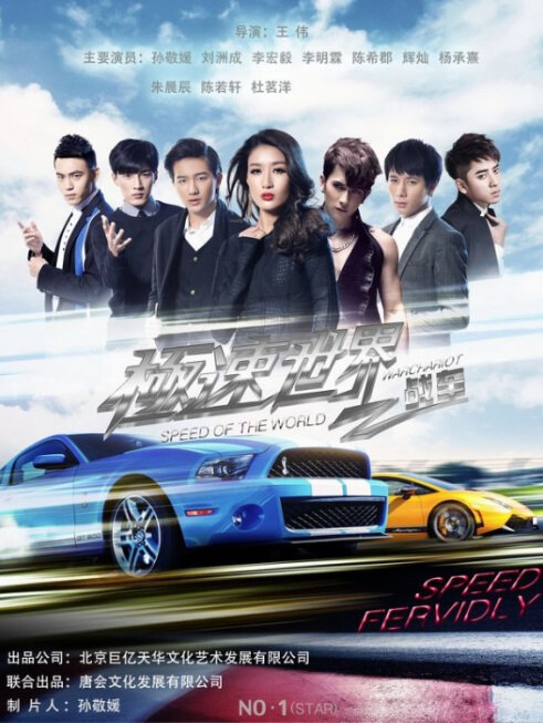 Speed of the World Movie Poster, 2015 Chinese film