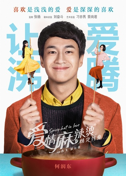 Spicy Hot in Love Movie Poster, 2015 Chinese film