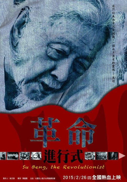 Su Beng, the Revolutionist Movie Poster, 2015 Chinese movie