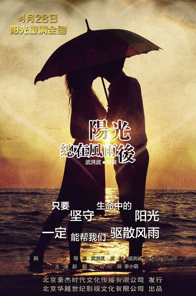 Sunshine Always After Rain Movie Poster, 2015 chinese movie