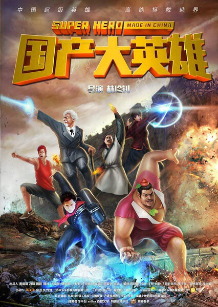Super Hero Made in China Movie Poster, 2015 Chinese film