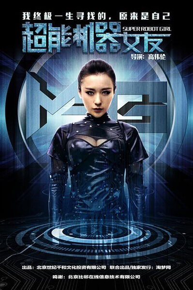 Super Robot Girl Movie Poster, 2015 Chinese film