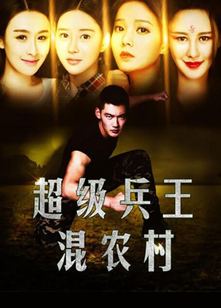 Super Soldier Movie Poster, 2015 Chinese film