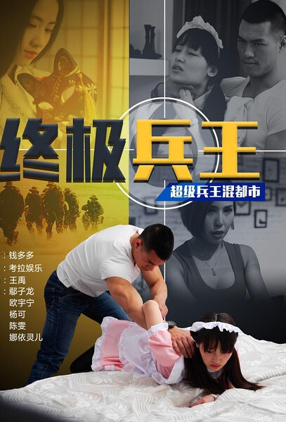Super Soldier King Movie Poster, 2015 Chinese film