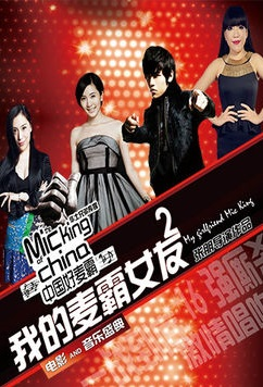 Super Star Movie Poster, 2015 Chinese film