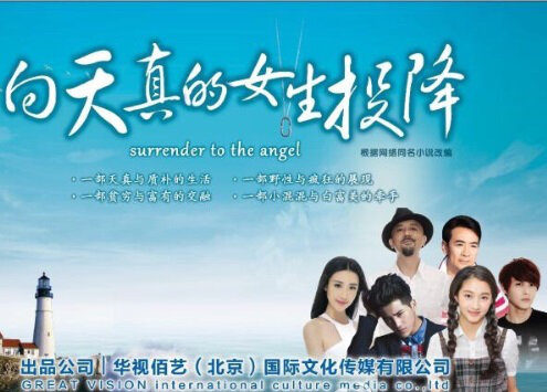Surrender to the Angel Movie Poster, 2015 Chinese film