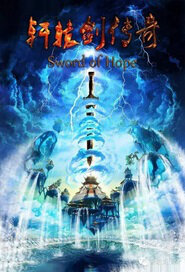 Sword of Hope Movie Poster, 2015 Chinese film
