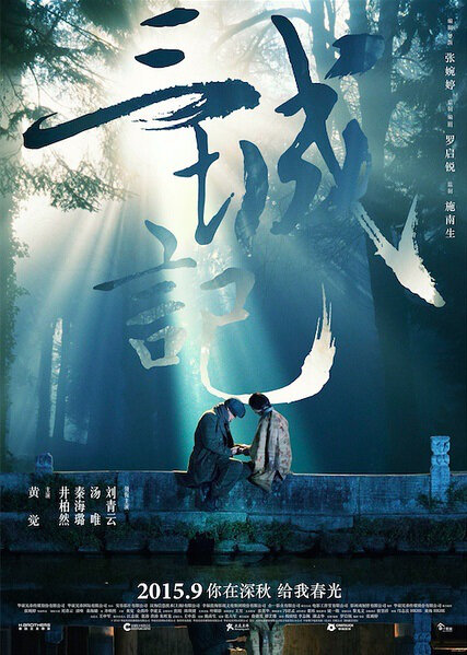 Tale of Three Cities Movie Poster, 2015 Chinese movie