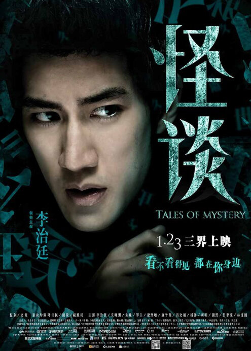 Tales of Mystery Movie Poster, 2015 chinese movie