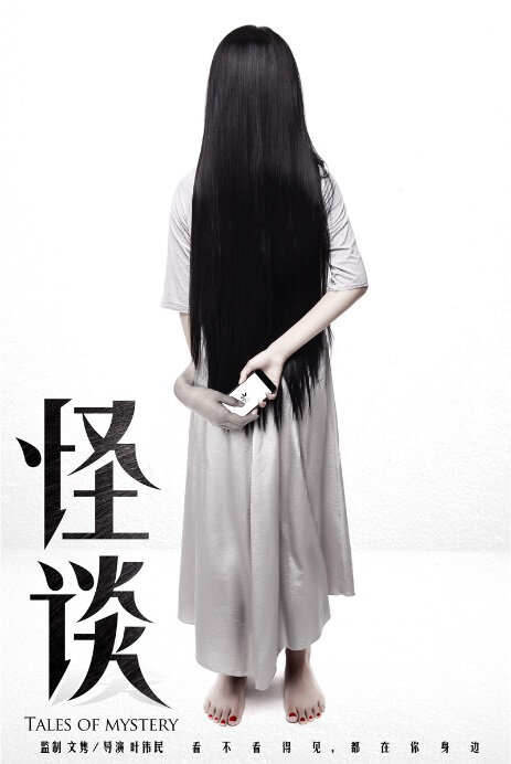 Tales of Mystery Movie Poster, 2015 chinese film
