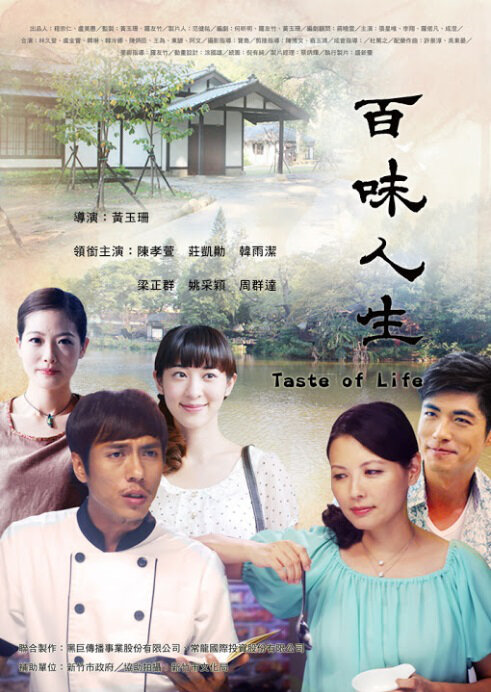 Taste of Life Movie Poster, 2015 Chinese film