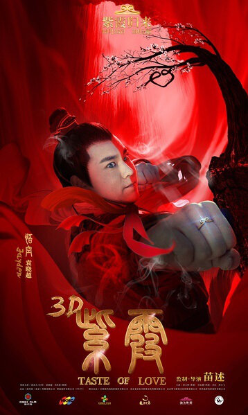 Taste of Love Movie Poster, 2015 Chinese film