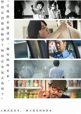 Ten Years Movie Poster, 2015 Chinese film
