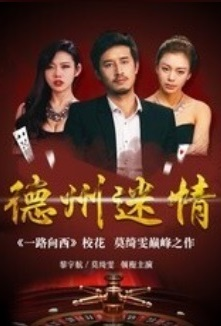 Texas Poker Movie Poster, 2015 Chinese film