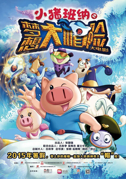 The Adventures of Little Piglet Banna Movie Poster, 2015 Chinese film