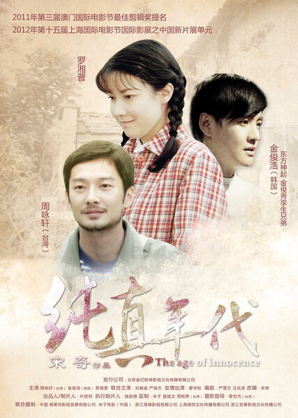The Age of Innocence Movie Poster, 2015 Chinese film