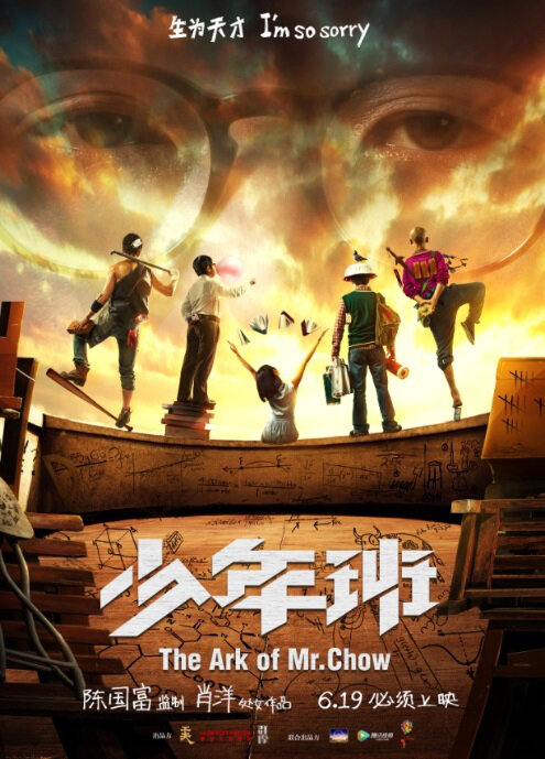 The Ark of Mr. Chow Movie Poster, 2015 Chinese film