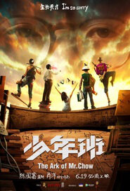 The Ark of Mr. Chow Movie Poster, 2015 Chinese comedy movies