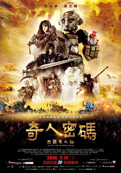 The Arti: the Adventure Begins Movie Poster, 2015 Chinese movie