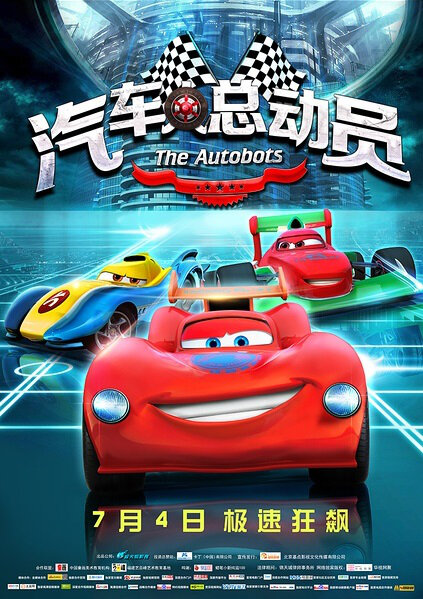 The Autobots Movie Poster, 2015 Chinese film