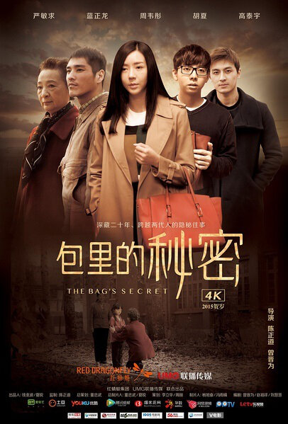 The Bag's Secret Movie Poster, 2015 Chinese film