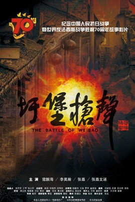 The Battle of Weibao Movie Poster, 2015 Chinese film