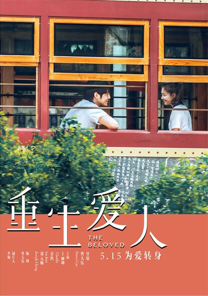 The Beloved Movie Poster, 2015 Chinese film