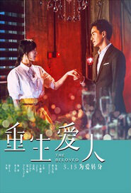 The Beloved Movie Poster, 2015 Chinese movie