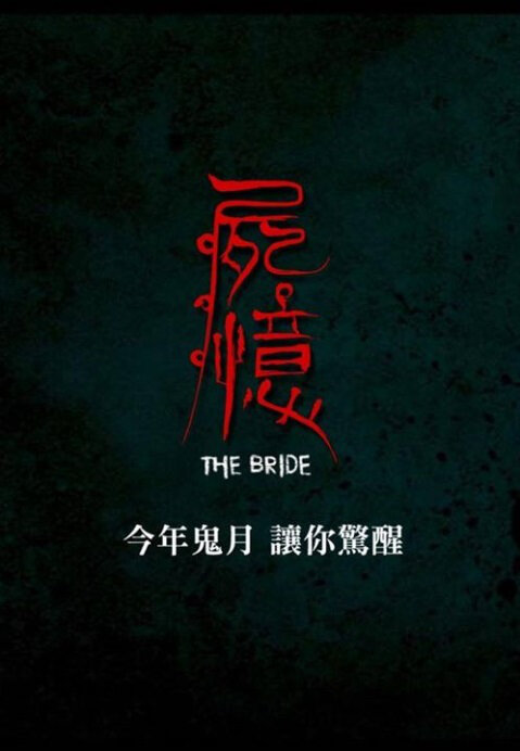 The Bride Movie Poster, 2015 Taiwan film