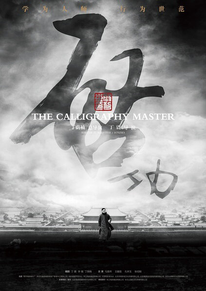 The Calligraphy Master Movie Poster, 2015 Chinese film