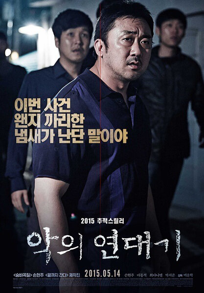 The Chronicles of Evil Movie Poster, 2015 film