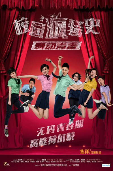 The Crazy School Movie Poster, 2015 Chinese film