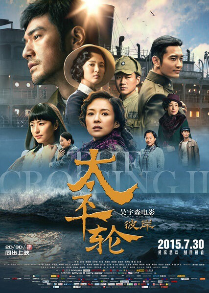 The Crossing 2 Movie Poster, 2015, China Film