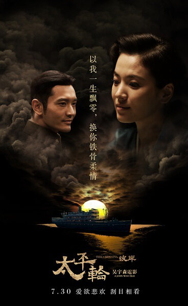 The Crossing 2 Movie Poster, 2015 Chinese film
