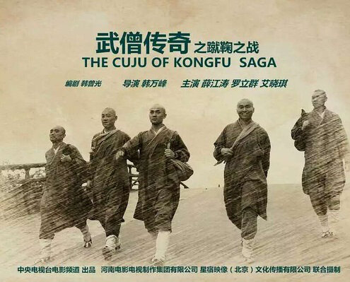 The Cuju of Kongfu Saga Movie Poster, 2015 Chinese film